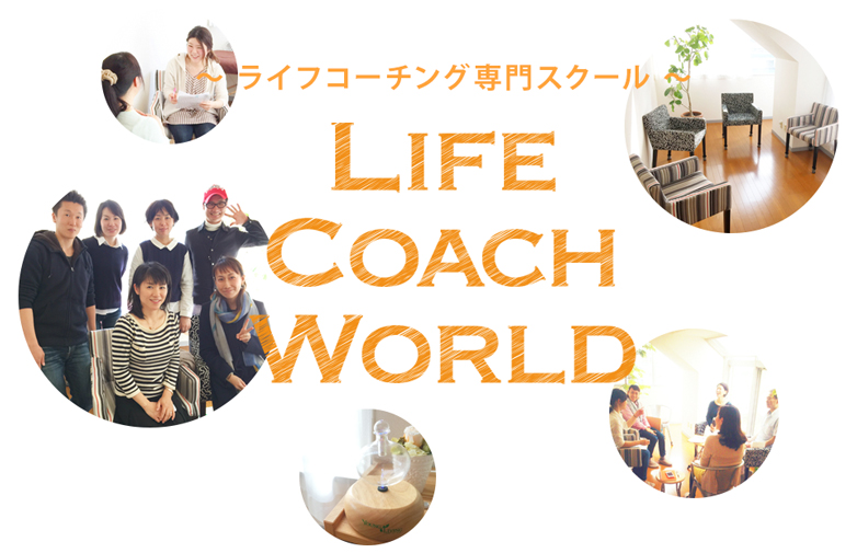 LIFE COACH WORLD