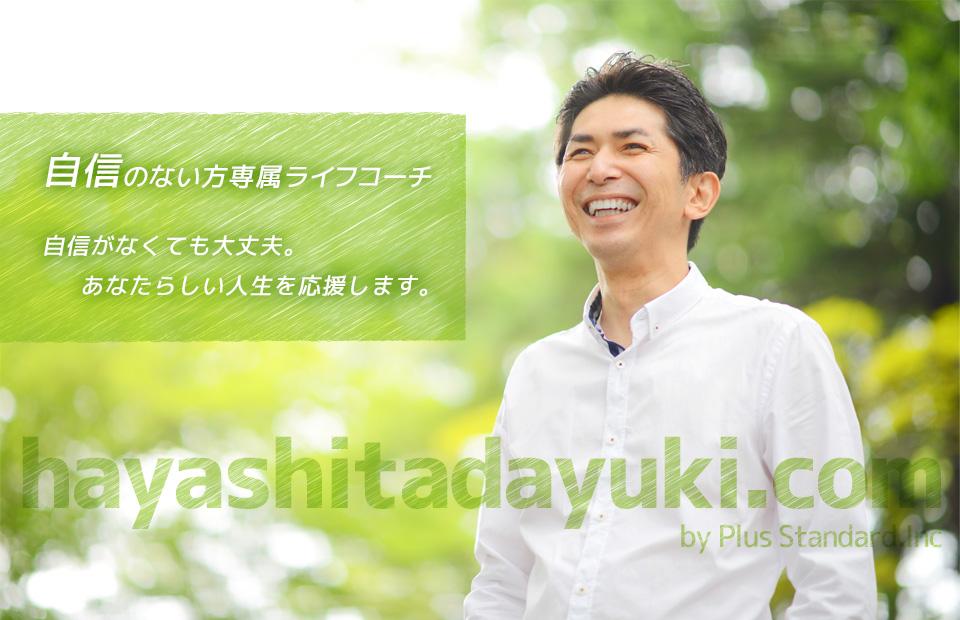 Hayashtadayuki.com